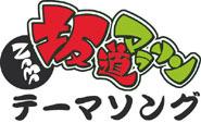sakamichi_song.jpg
